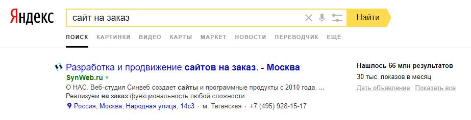 вывод сайта в топ яндекс Юровская улица