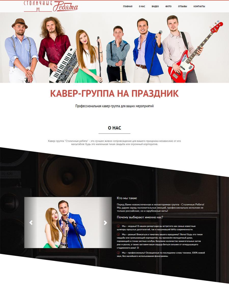 Продвижение сайта музыкальной группы дизайн волгоград продвижение ваших сайтов в сети web дизайн vbulletin